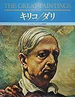 キリコ/ダリ―シュルレアリスムの旗手 (絵画の発見 17)