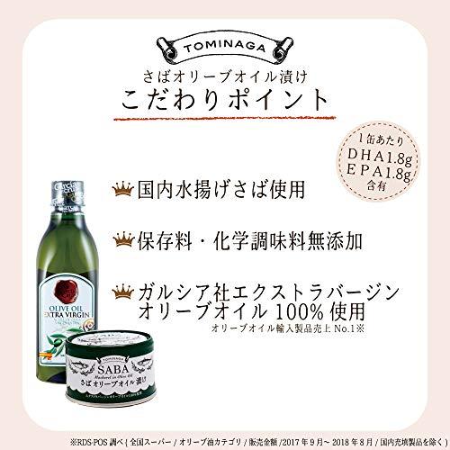 TOMINAGASABAオリーブオイル漬け缶詰150g×6個