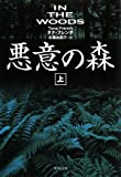 悪意の森 (上) (悪意の森) (集英社文庫)