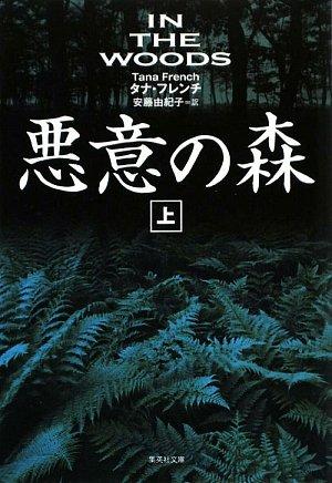 悪意の森 (上)(集英社文庫)