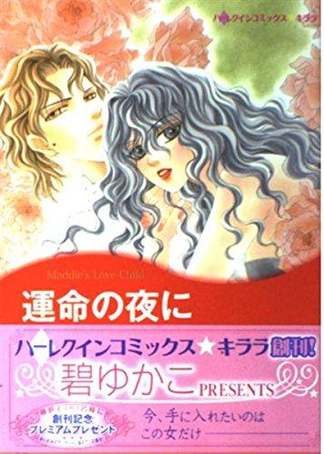 運命の夜に (ハーレクインコミックス・キララ)の詳細を見る