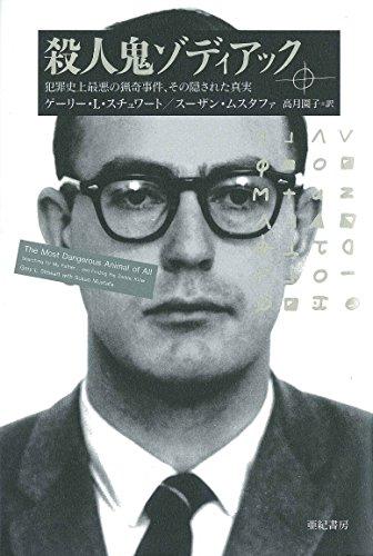 殺人鬼ゾディアック――犯罪史上最悪の猟奇事件、その隠された真実 (亜紀書房翻訳ノンフィクション・シリーズ II-3)