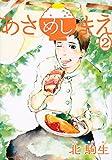 あさめしまえ(2) (KCデラックス)