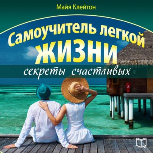 Samouchitel' legkoj zhizni: sekrety schastlivyh [Secrets of Happy] audiobook cover art