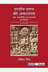 Pracheen Bharat ki Avdharna: Dharm, Rajeenti evam Puratatva par Nibandh (Hindi Edition) Format Kindle