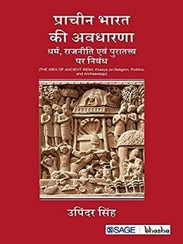 Pracheen Bharat ki Avdharna: Dharm, Rajeenti evam Puratatva par Nibandh (Hindi Edition) par [Upinder Singh, SAGE PUBLICATIONS PVT LTD]