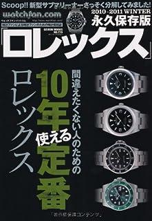 watchfan.com 永久保存版 ロレックス 2010-2011 Winter (GEIBUN MOOKS No.770) (GEIBUN MOOKS 770)