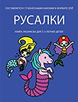 Книга-раскраска для 2-х летних детей (Русалк&#: В этой книге есть 40 страниц для раскрашиван&#