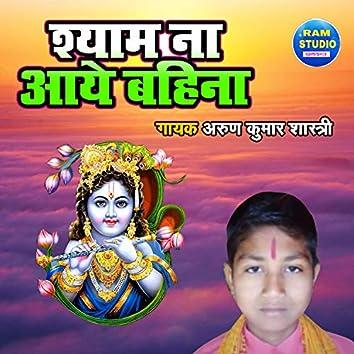 Shyam Na Aaye Bahina
