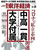 週刊東洋経済 2021/5/29号