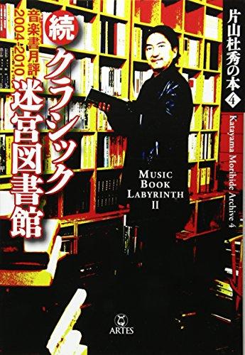 片山杜秀の本(4)続クラシック迷宮図書館 音楽書月評2004-2010 (片山杜秀の本 4)の詳細を見る