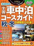 完全保存版 全国車中泊コースガイド 秋-冬 (カーネルPLUSシリーズ03)