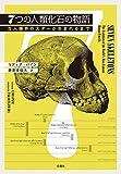 7つの人類化石の物語
