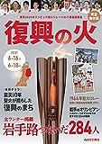 東京2020オリンピック聖火リレーいわて報道記録集 復興の火