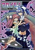 マガイモノ(2) (ヤングマガジンコミックス)