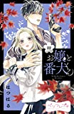 お嬢と番犬くん ベツフレプチ(22) (別冊フレンドコミックス)