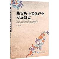热贡唐卡文化产业发展研究