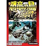 恐竜の島 (日本語吹替収録版) [DVD]