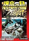 恐竜の島[DVD]