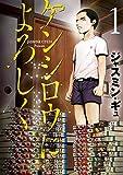ケンシロウによろしく(1) (ヤングマガジンコミックス) - ジャスミン・ギュ