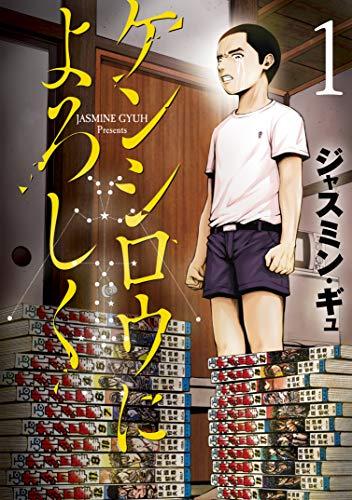 ケンシロウによろしく(1) (ヤングマガジンコミックス)
