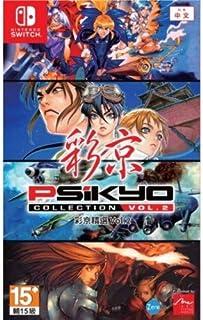 Psikyo Collection Vol. 2(Nintendo Switch) [並行輸入品]