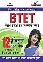 Bihar Shikshak Patrta Pariksha BTET Paper-I (12 PTP)