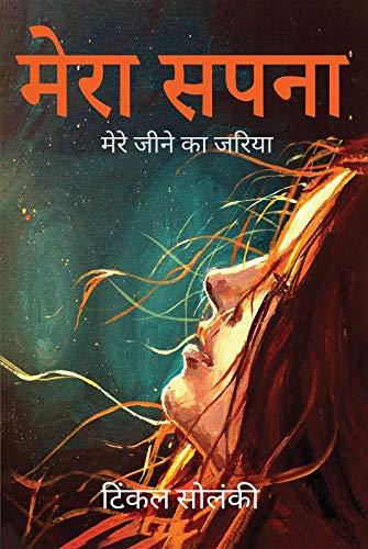 Mera Sapna : मेरे जीने का जरिया