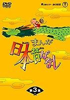 まんが日本昔ばなし BOX第3集 5枚組 [DVD]