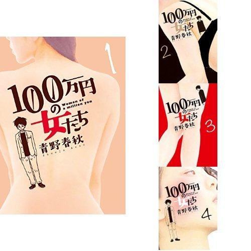 100万円の女たち 全4巻セット