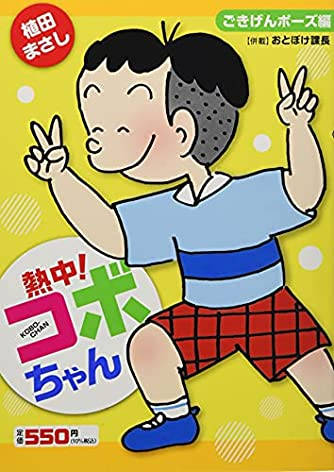 熱中!コボちゃん 7: ごきげんポーズ編 (まんがタイムマイパルコミックス)