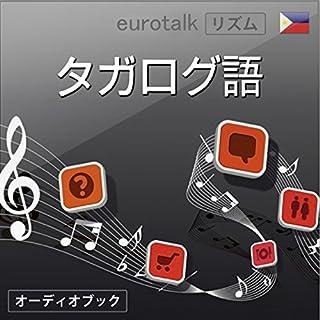Eurotalk リズム タガログ語                   著者:                                                                                                                                 EuroTalk Ltd                               ナレーター:                                                                                                                                 松岡 美奈                      再生時間: 59 分     レビューはまだありません。     総合評価 0.0