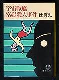 宇宙戦艦富嶽殺人事件 (徳間文庫 129-1)