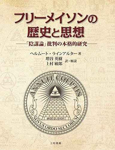フリーメイソンの歴史と思想: 「陰謀論」批判の本格的研究