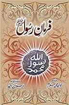 Farman-e-Rasool (S.A.W) by Khawaja Muhammad Islam