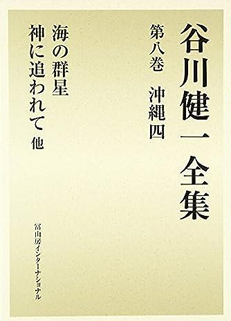 谷川健一全集〈第8巻〉沖縄4 海の群星 神に追われて 他