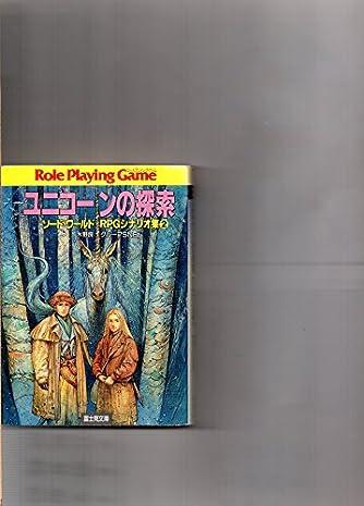 ユニコーンの探索―ソード・ワールドRPGシナリオ集〈2〉 (富士見文庫―富士見ドラゴンブック)