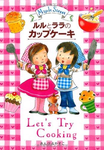 ルルとララのカップケーキ (おはなし・ひろば)
