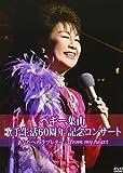 ペギー葉山歌手生活60周年 記念コンサート あなたへのラブレター…from my h...[DVD]