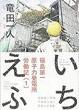 いちえふ 福島第一原子力発電所労働記(1) (モーニング KC)(竜田 一人)