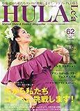 HULA Le'a(フラレア) 2015年 11 月号