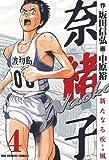 奈緒子 新たなる疾風 (4) (ビッグコミックス)