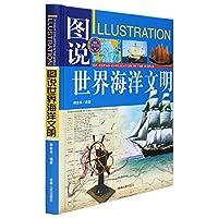 (全彩)图说世界海洋文明