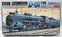 アリイ プラモデル「1/50 蒸気機関車 D-51」新品