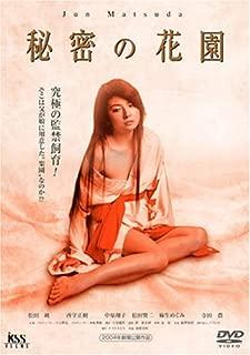秘密の花園 [DVD]