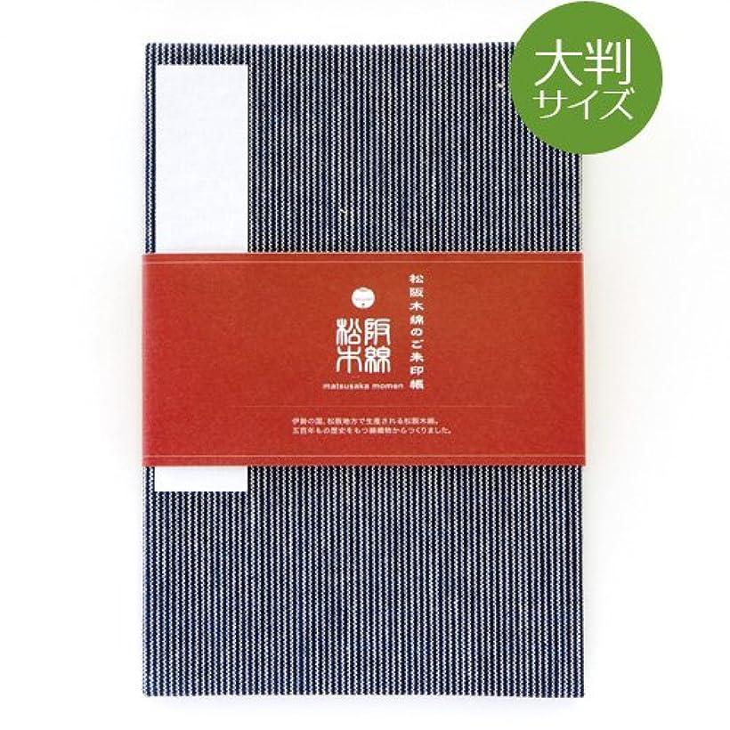 【大判】松阪木綿のご朱印帳-34(縦縞)