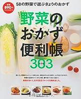 野菜のおかず便利帳303レシピ―58の野菜で選ぶきょうのおかず (主婦の友生活シリーズ)