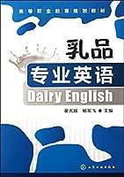 乳品专业英语=Diary English(翟光超)