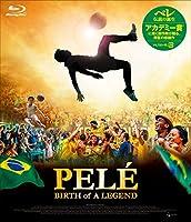 ペレ 伝説の誕生 [Blu-ray]