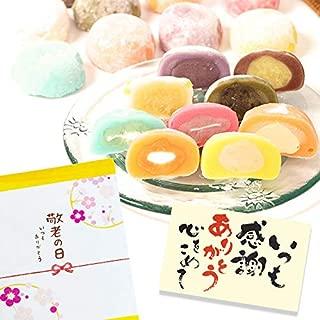 2019 敬老の日 ギフト プレゼント 彩り大福 洋風和菓子セット 羽二重もち米 9種類の餡やクリームで彩った お洒落なスイーツ